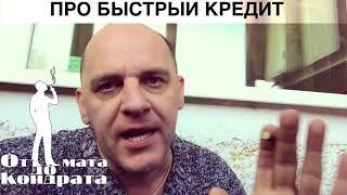 видео Быстрый кредит