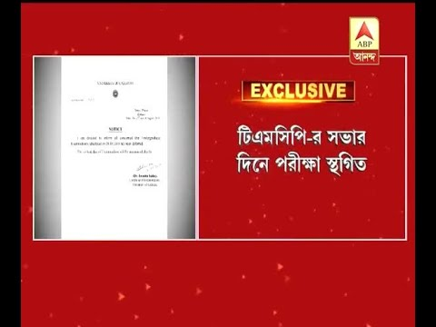 Exam of Calcutta University scheduled on the day of annual rally of TMCP has been postpone