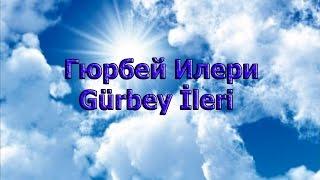 Гюрбей Илери - Gurbey Ileri.  Великолепный век
