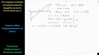 Геометрия На рисунке AC ll BD, точка M – середина отрезка AB. Докажите, что M – середина отрезка CD.