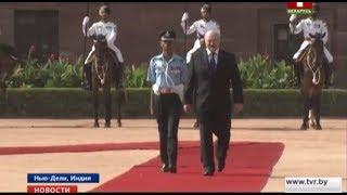 В Нью-Дели в президентском дворце состоялась торжественная церемония встречи Александра Лукашенко