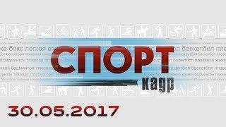 Спорт-Кадр. Эфир 30.05.2017