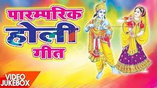 NEW 2017 Paramparik Holi Songs JukeBOX Superhit Bhojpuri Holi Songs