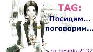 TAG: Посидим... поговорим...от bysinka2032