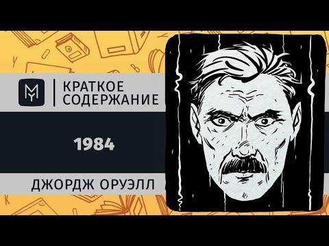Краткое содержание - 1984