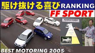 土屋圭市 駆け抜ける喜びランキング FFクラス【Best MOTORing】2005