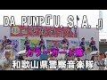 DA PUMP/U.S.A.  和歌山県警察音楽隊 カラーガード隊【吹奏楽・演技】 / 和歌山市中央卸売市場「第14回市場まつり」