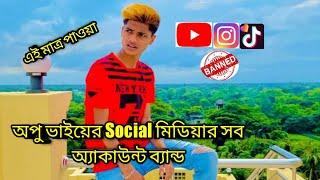 Opu vai social media account banned || Opu Vai Tiktok Banned || Opu vai Likee Banned || অপু ভাই