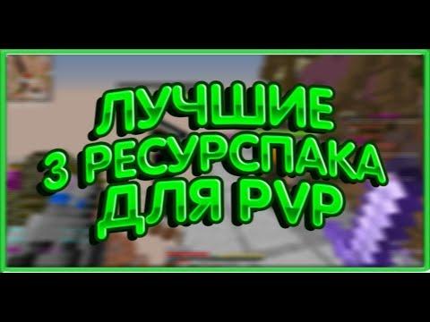 🔥СЛИВ ЛУЧШИХ 3 РП ДЛЯ PVP!!! ФПС БУСТ ТОПОВЫЕ РП ДЛЯ MINECRAFT 1.12.2🔥