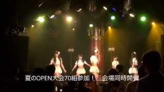 第4回熱闘アイドル甲子園 ~夏のOPEN大会~ 70組参加! 【開催日】2014...
