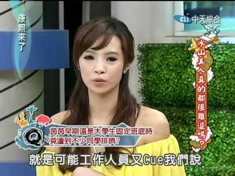 Olivia Ong @ 2011.8.26 康熙來了 - 冰山美人真的都很難追嗎