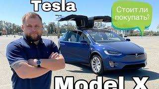 Tesla model X. Обзор.  Тест-драйв.  Стоит ли покупать Теслу