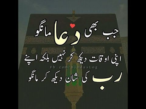 Heart Touching Islamic Quotes In Urdu Youtube