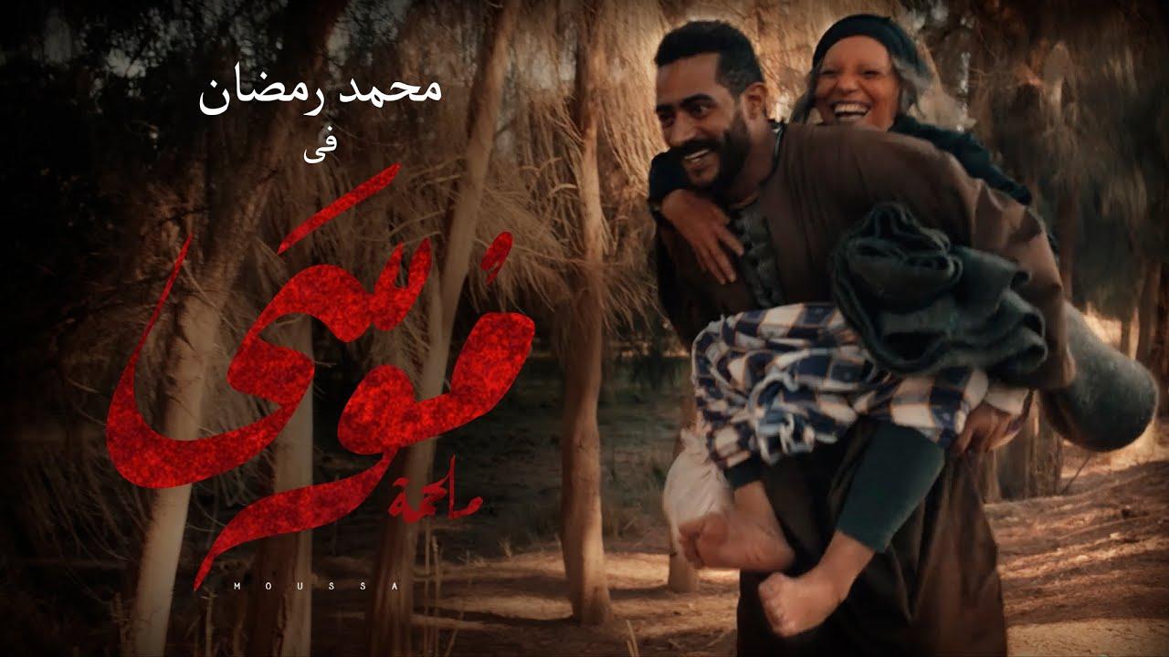 الإعلان الرسمي لمسلسل موسي / محمد رمضان - رمضان٢٠٢١