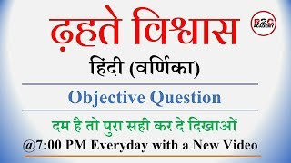 Class-10th Hindi (varnika) ढहते विश्वास objective questions || dhate vishwas objective question ||