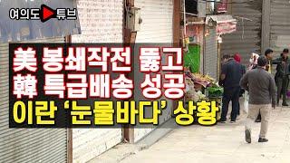 [여의도튜브] 美 봉쇄작전 뚫고 韓 특급배송 성공 이란 '눈물바다' 상황