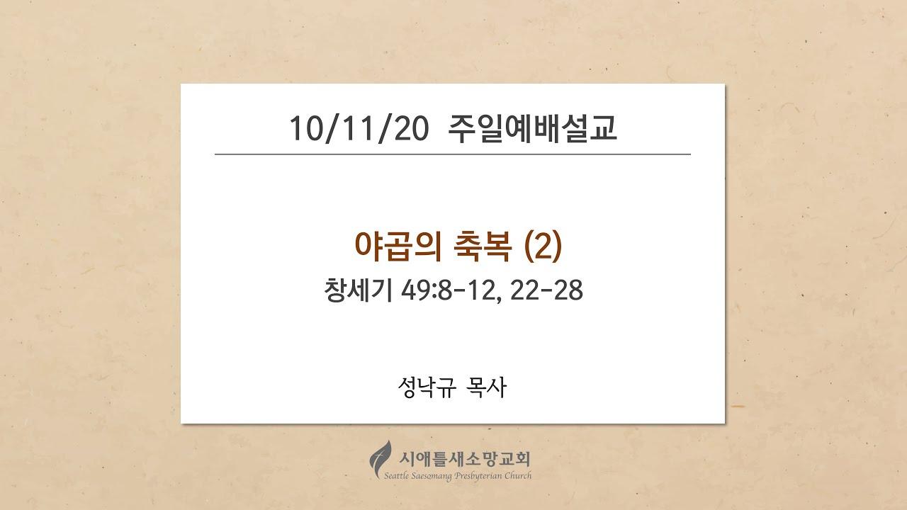 """<10/11/20 주일설교> """"야곱의 축복 (2)"""""""