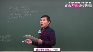 환경직공무원 문제풀이 강의 5