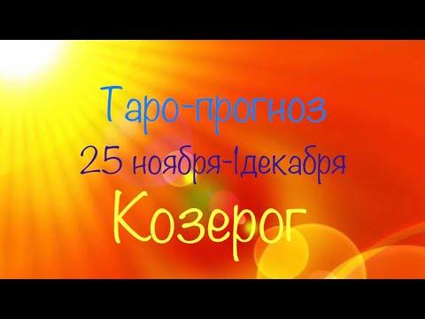 Козерог. Таро-прогноз с 25 ноября-1 декабря 2019 года ♑️ Tarot horoscope