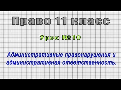 Право 11 класс (Урок№10 - Административные правонарушения и административная ответственность.)