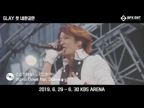 GLAY韓国公演SPOT第2弾公開