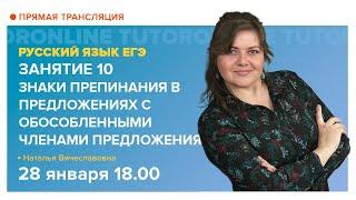 Знаки препинания в предложениях с обособленными членами предложения.   Русский язык TutorOnline