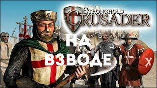 Stronghold Crusader! Путь крестоносца! Уровень 59 - На взводе!
