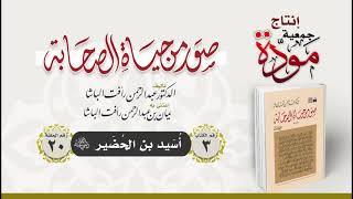 صور من حياة الصحابة - الحلقة (20) - أسيد بن الحضير رضي الله عنه