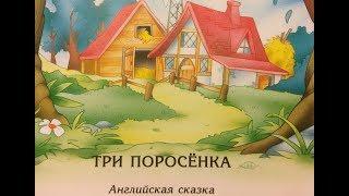 """Английская сказка """"Три поросенка"""". Смотрите и слушайте сказки вместе с детьми!"""