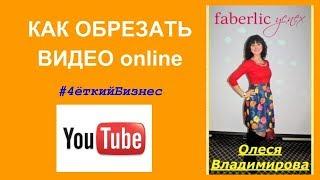 Как обрезать видео в ютуб онлайн