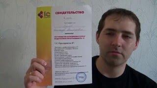 Видеоотзыв на VIP курс Программист 1С(Видеоотзыв на VIP курс Программист 1С. Белов Александр Викторович http://shop.work-1c.ru/Podpsnie/podpis_bespl_uroki., 2016-03-25T16:21:20.000Z)