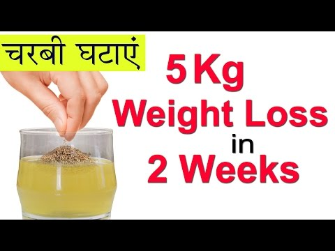 5 Kg वज न घट ए In 2 Weeks Lose Weight Fast With Jeera Water For Weight Loss In Hindi