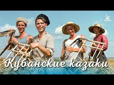 Кубанские казаки (комедия, реж. Иван Пырьев, 1949 г.)