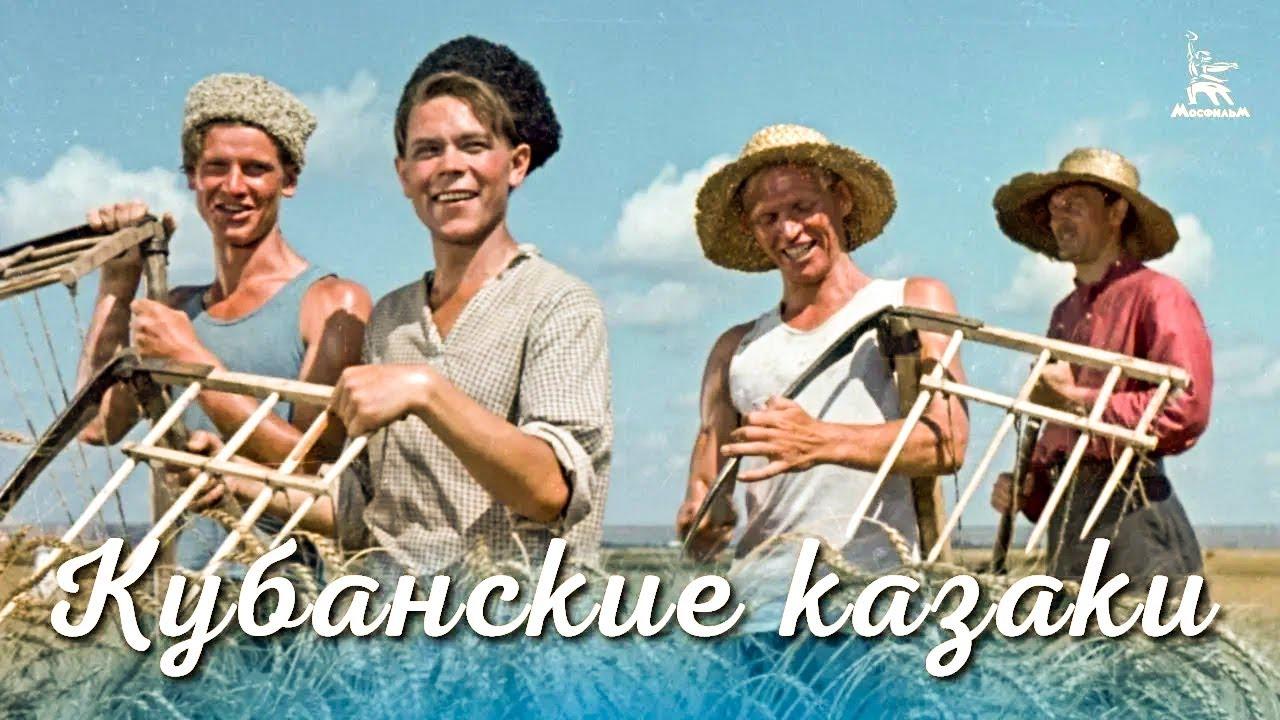 Download Кубанские казаки (FullHD, комедия, реж. Иван Пырьев, 1949 г.)