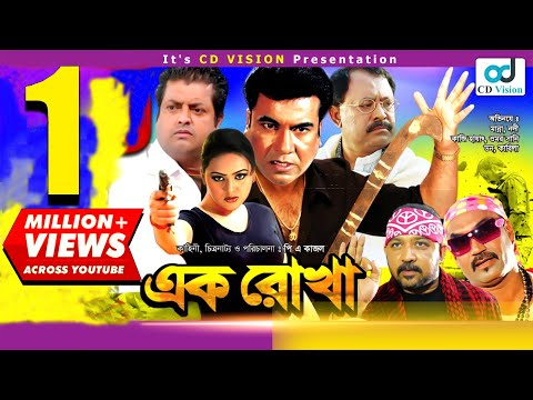 Ek Rokha | এক রোখা | Manna | Nodi | Kazi Hayat | Kabila | Bangla New Movie 2016 | CD Vision