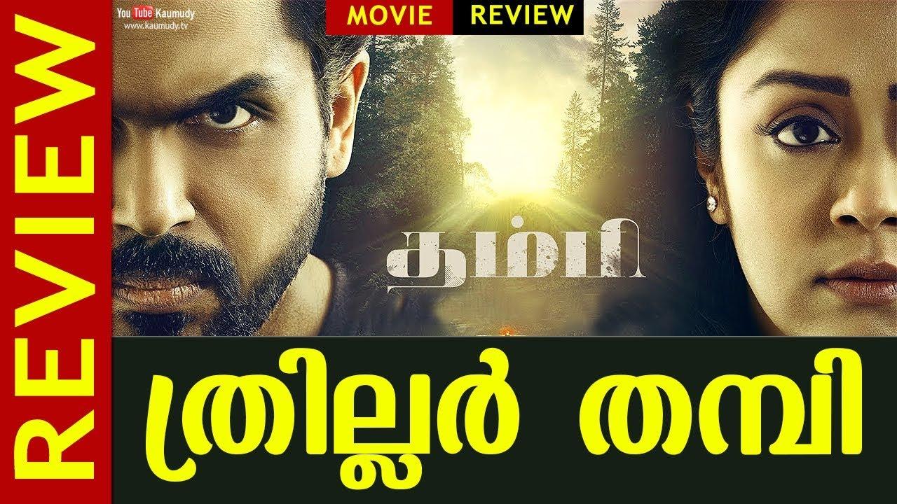 Thambi Movie Review   Karthi   Jyothika   Sathyaraj ...
