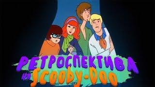 Ретроспектива на Скуби-Ду #3 (The New Scooby-Doo Movies, Scooby Doo Show)