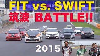 フィット vs. スイフト 筑波BATTLE!! 2015【Best MOTORing】