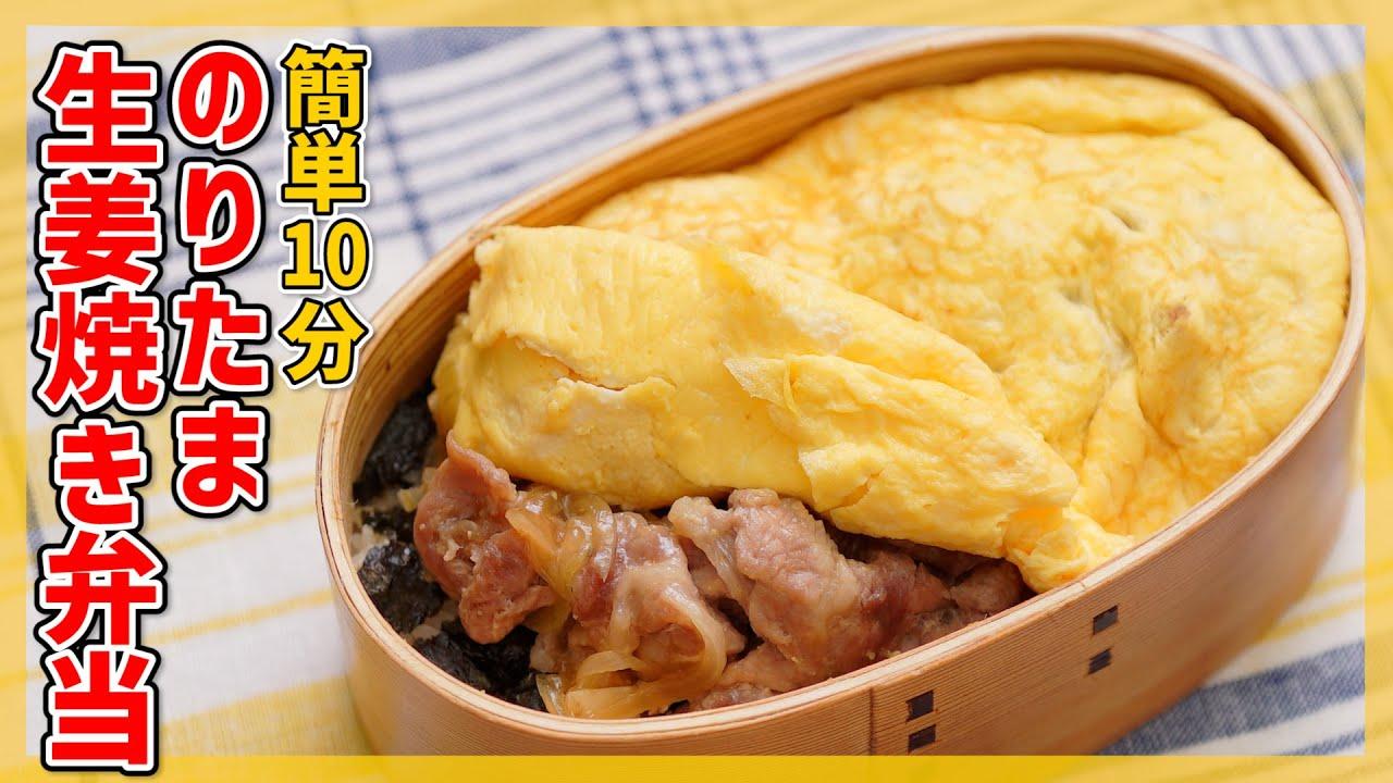 【簡単10分!】のりたま生姜焼き弁当の作り方【時短テク満載♪】