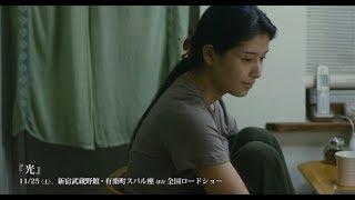 橋本マナミが暴力を受けるシーン/映画『光』本編映像