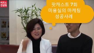 미용실 원장님의 성공 마케팅 전략 【마케팅 진짜가 나타났다. - 7회】