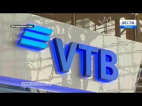 Банк «ВТБ» расширяет свое присутствие в регионах Дальнего Востока