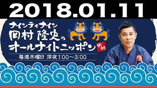 2018 01 11 ナインティナイン岡村隆史のオールナイトニッポン 2018 01 1...