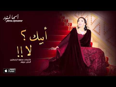 اغنية اسما لمنور أبيك ؟ لا !! 2016 كاملة MP3 + HD / Asma Lmnawar - Abeek ?? La !!
