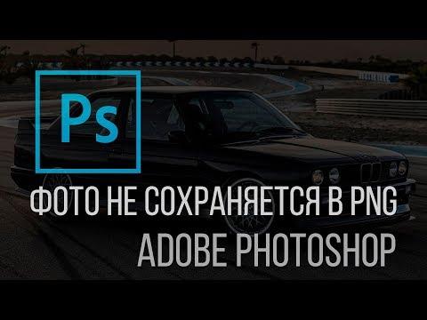 Не сохраняются PNG в Photoshop. Как в Adobe Photoshop решить проблему не работающего PNG?