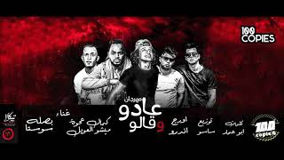 Ado w alo عادو و قالوا - هدي و عدي و ميشو العويل و كمال عجوة و اندرو الحاوي
