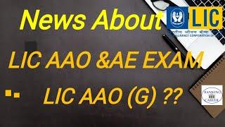 About LIC AAO &AE EXAMS, LIC AAO (Generalist) ??