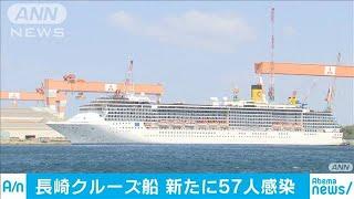 長崎の伊クルーズ船 新たに57人の感染確認(20/04/25)