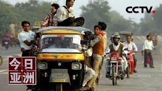 [今日亚洲] 速览 重罚!严重超载 印度无照机动三轮车塞下20人 | CCTV中文国际