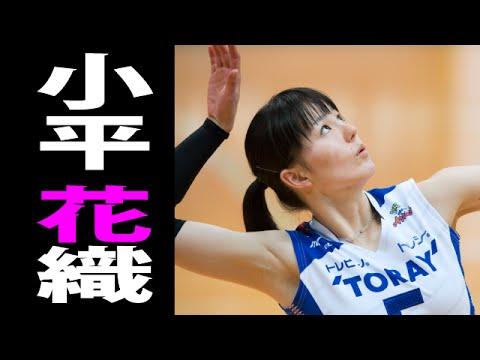 【女子バレー美人選手】#013 小平花織(こだいらかおり)かわいい 画像集 Volleyball Player
